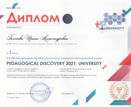 """Victory at XI International Professional Competition for University Staff """"Pedagogical Discovery 2021: University"""""""