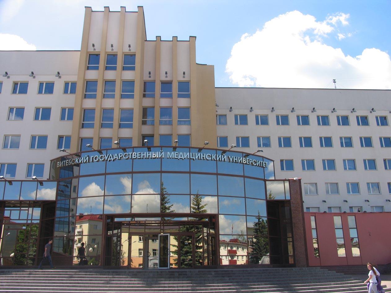 Витебский государственный медицинский университет план приема цена черного металла в Большие Дворы