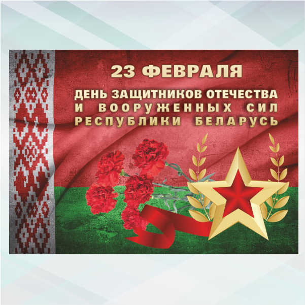 Поздравление с днем белоруссии 290