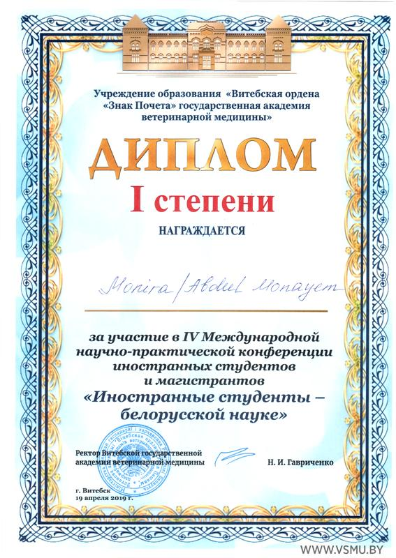 Foreign students Belarusian science 01