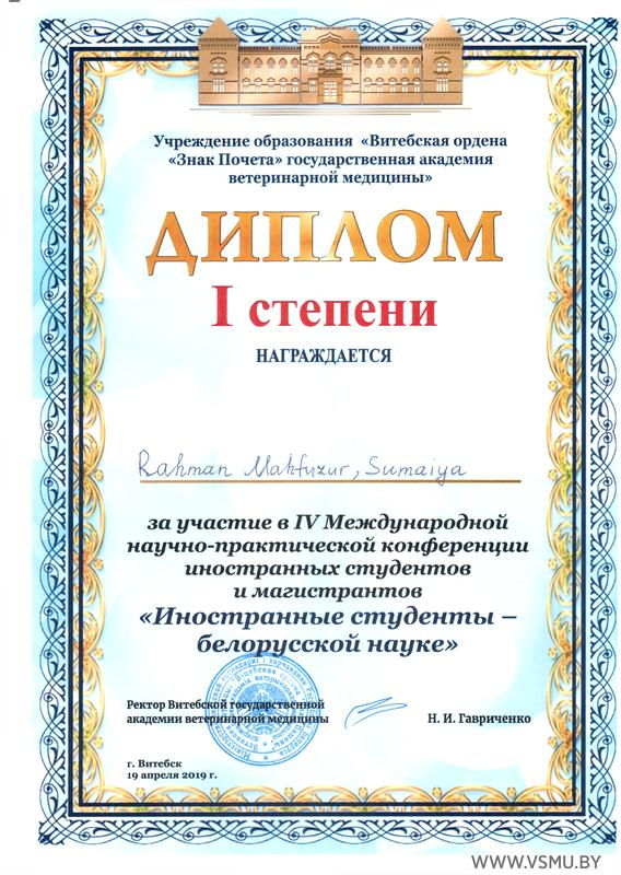 Foreign students Belarusian science 03
