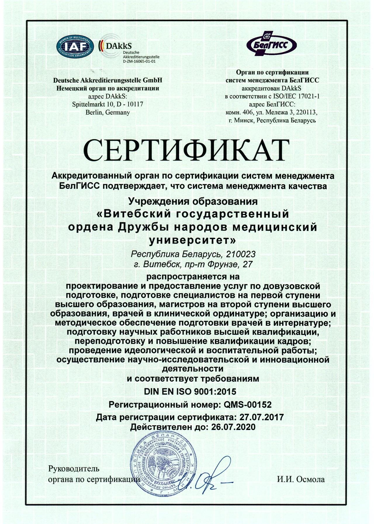 Система менеджмента качества Витебский государственный ордена   smk sertifikat 4 politicasmk